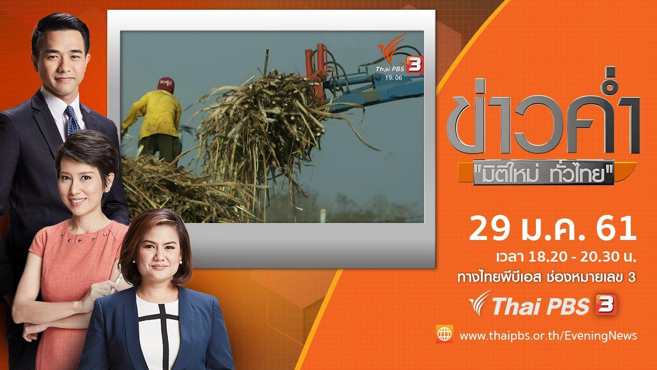 ข่าวค่ำ มิติใหม่ทั่วไทย - ประเด็นข่าว ( 29 ม.ค. 61)
