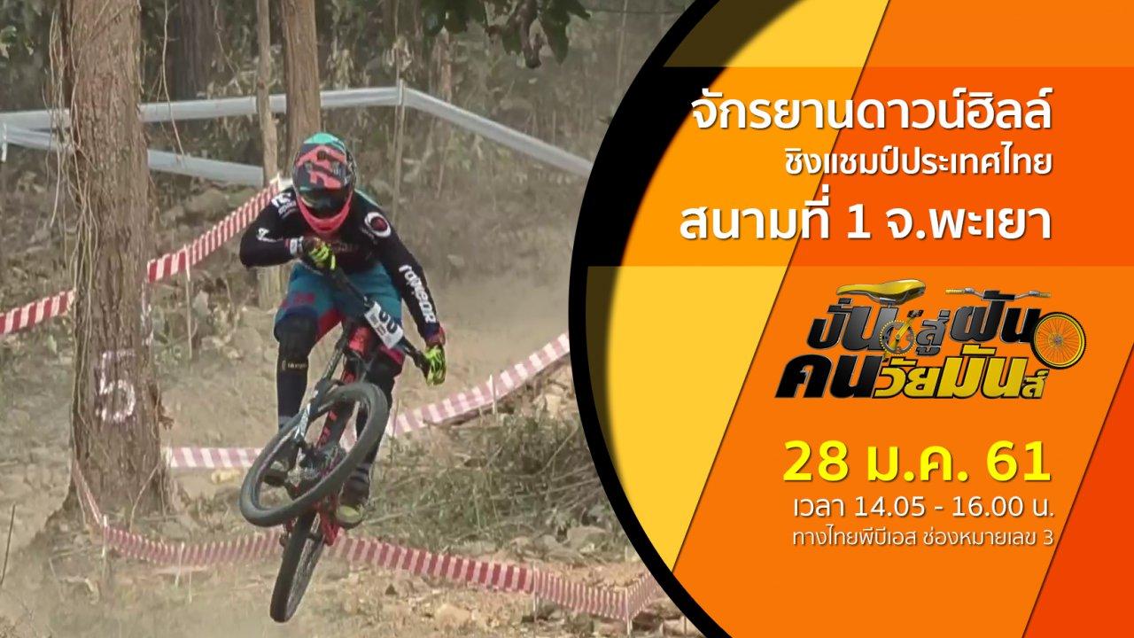 ปั่นสู่ฝัน คนวัยมันส์ - จักรยานดาวน์ฮิลล์ ชิงแชมป์ประเทศไทย สนามที่ 1 จ.พะเยา