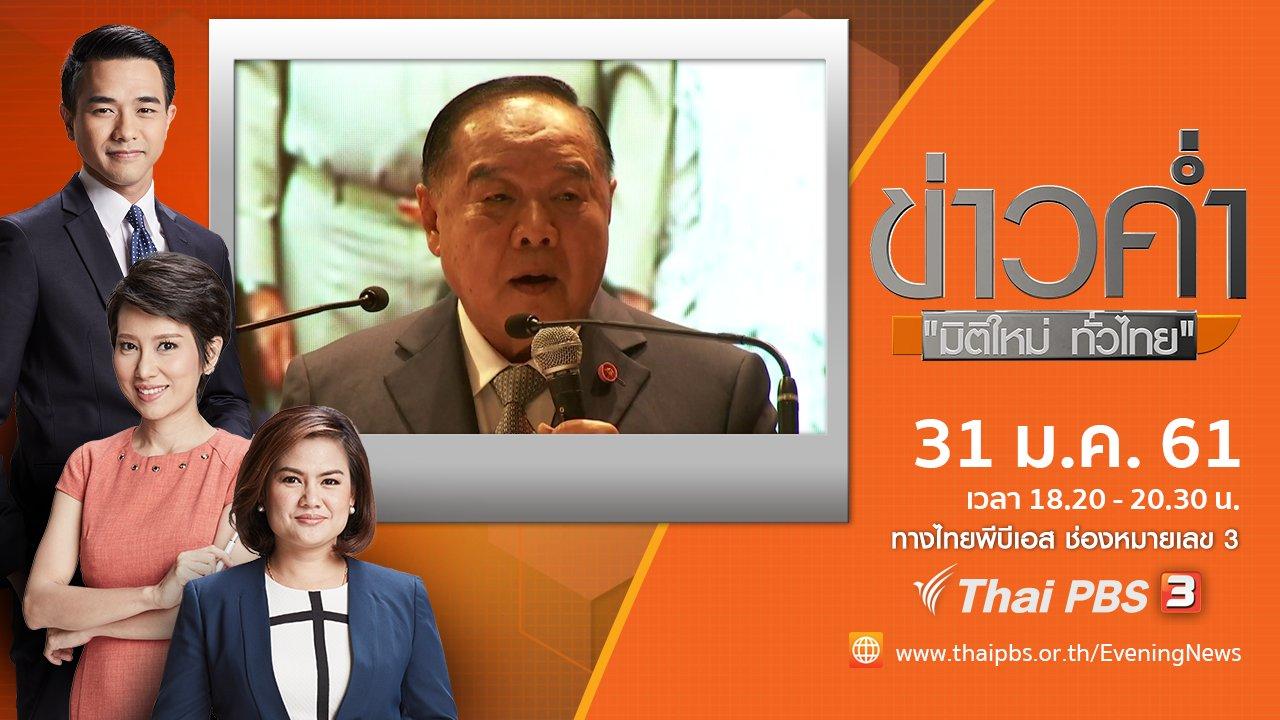 ข่าวค่ำ มิติใหม่ทั่วไทย - ประเด็นข่าว ( 31 ม.ค. 61)
