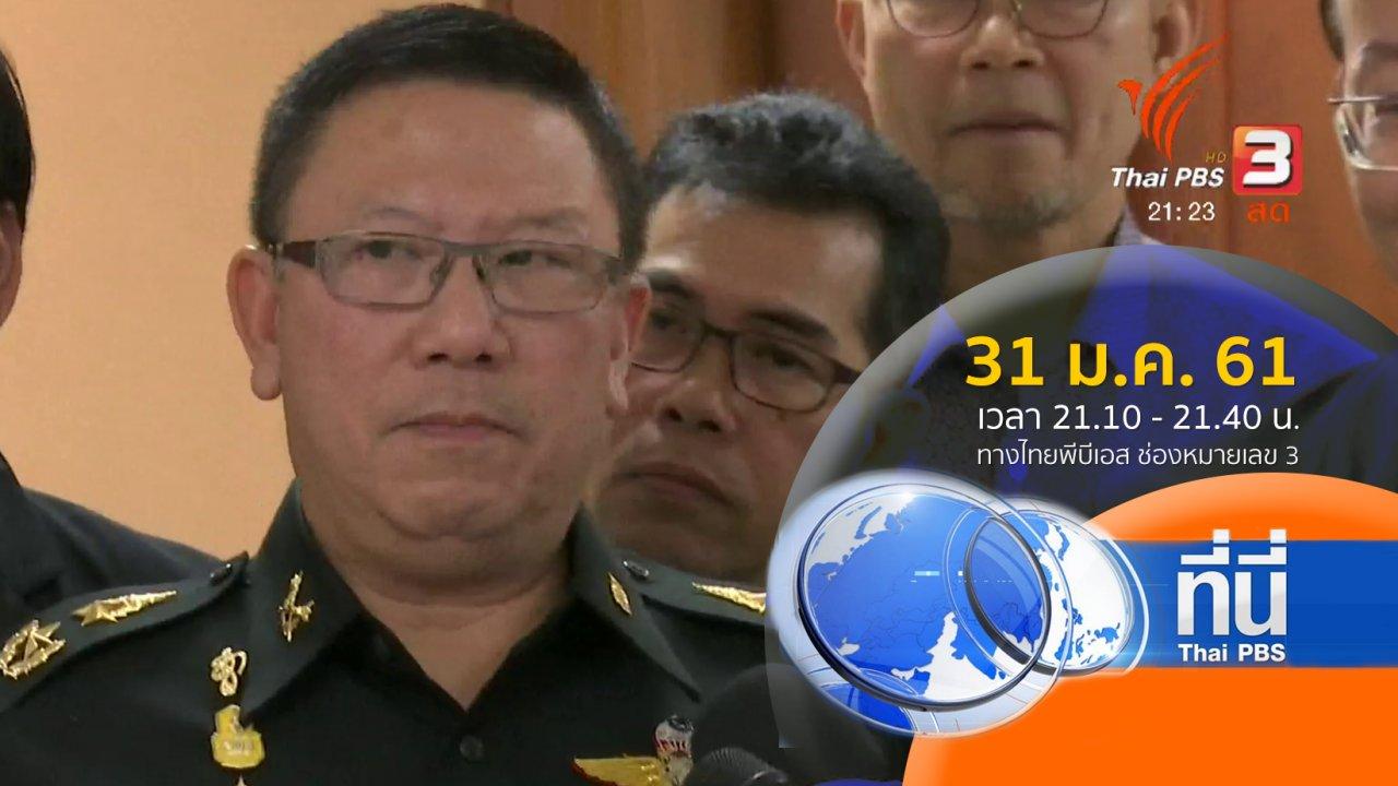 ที่นี่ Thai PBS - ประเด็นข่าว ( 31 ม.ค. 61)