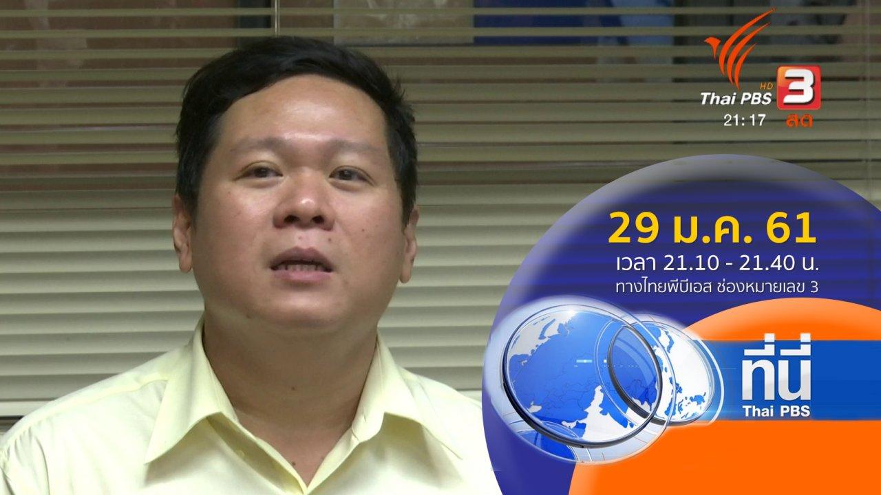 ที่นี่ Thai PBS - ประเด็นข่าว ( 29 ม.ค. 61)