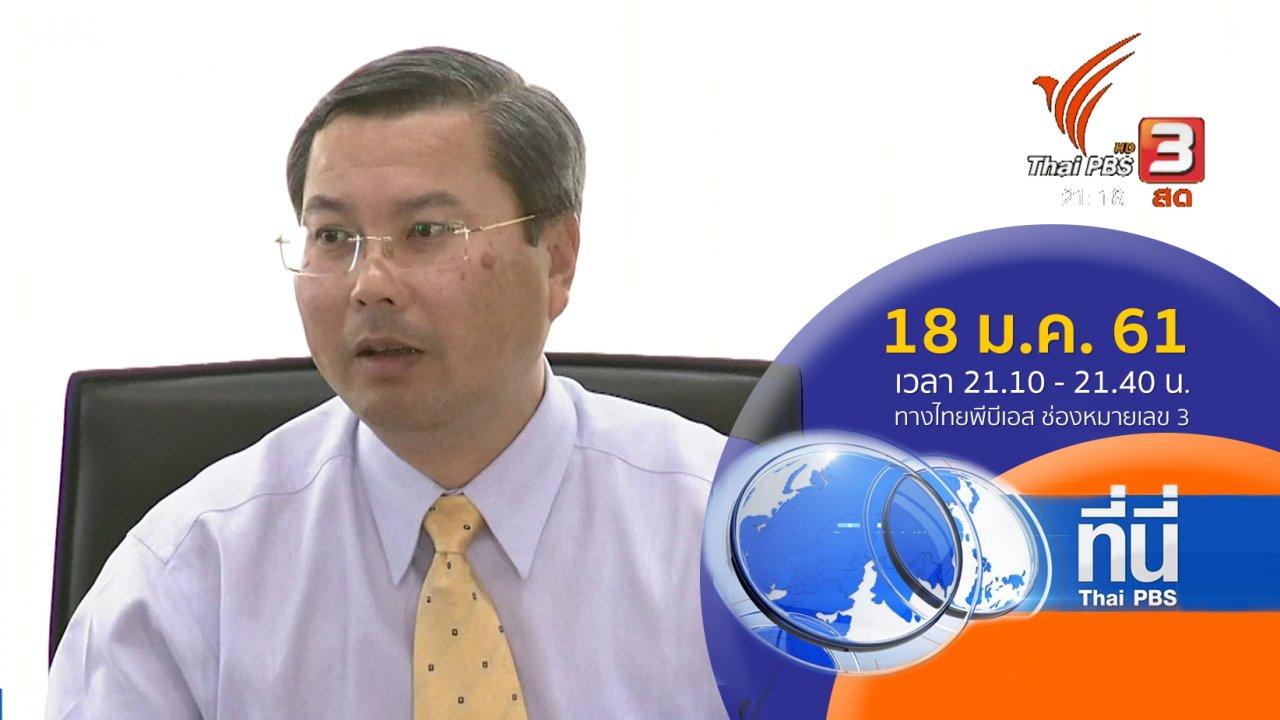 ที่นี่ Thai PBS - ประเด็นข่าว ( 18 ม.ค. 61)