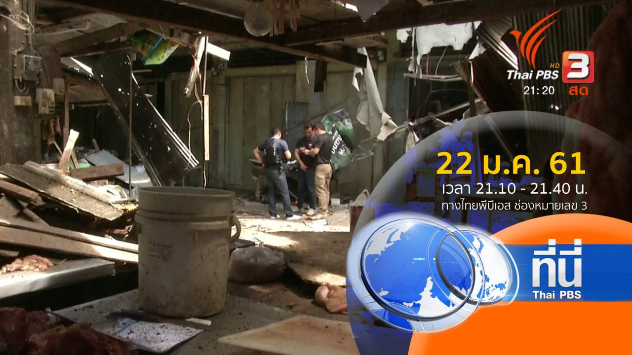 ที่นี่ Thai PBS - ประเด็นข่าว ( 22 ม.ค. 61)