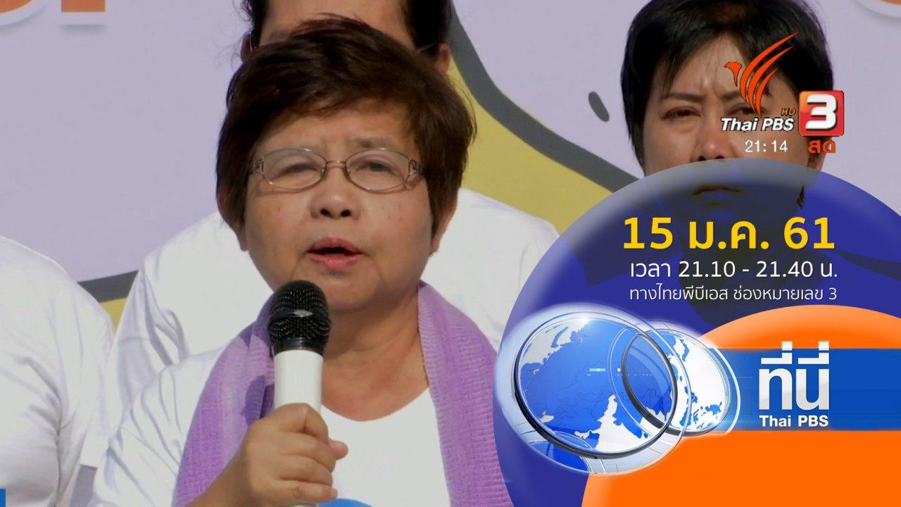 ที่นี่ Thai PBS - ประเด็นข่าว ( 15 ม.ค. 61)