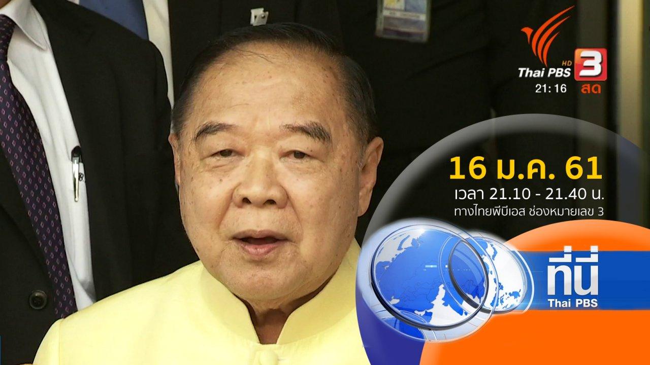 ที่นี่ Thai PBS - ประเด็นข่าว ( 16 ม.ค. 61)