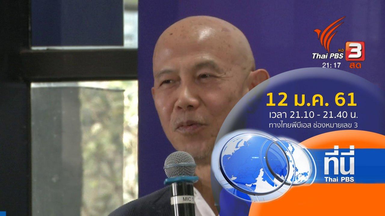 ที่นี่ Thai PBS - ประเด็นข่าว ( 12 ม.ค. 61)