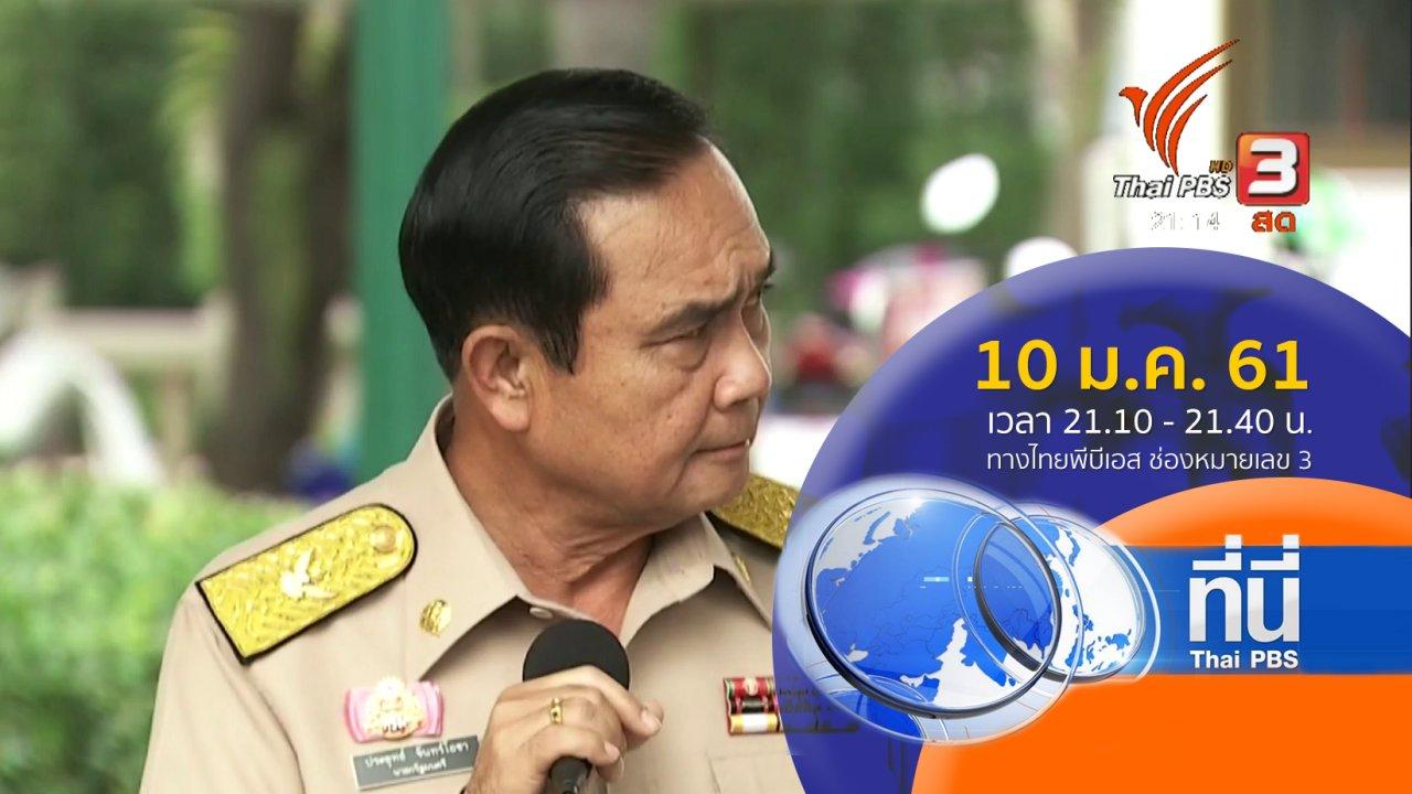 ที่นี่ Thai PBS - ประเด็นข่าว ( 10 ม.ค. 61)