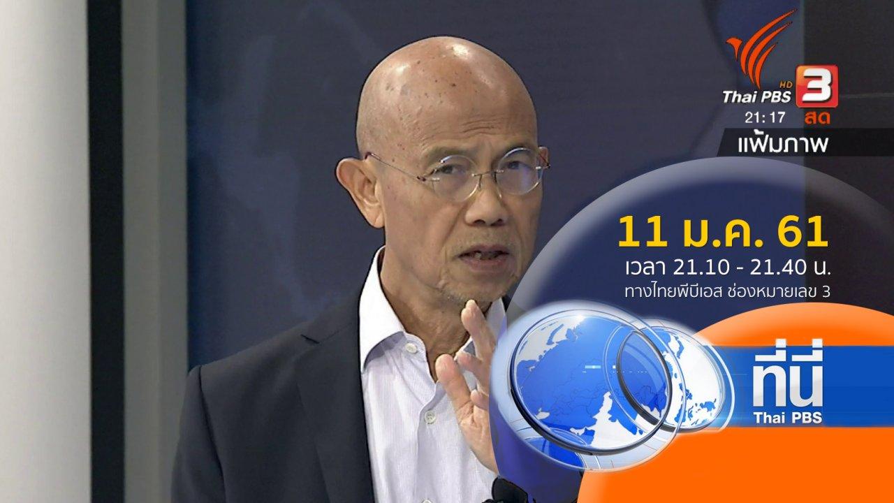 ที่นี่ Thai PBS - ประเด็นข่าว ( 11 ม.ค. 61)
