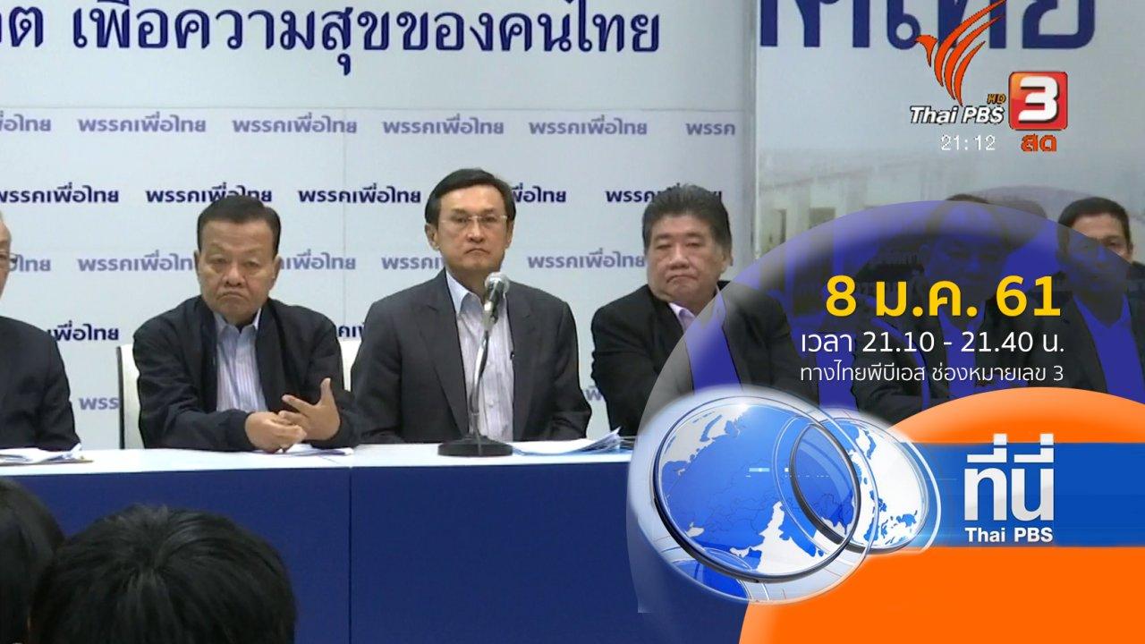 ที่นี่ Thai PBS - ประเด็นข่าว ( 8 ม.ค. 61)