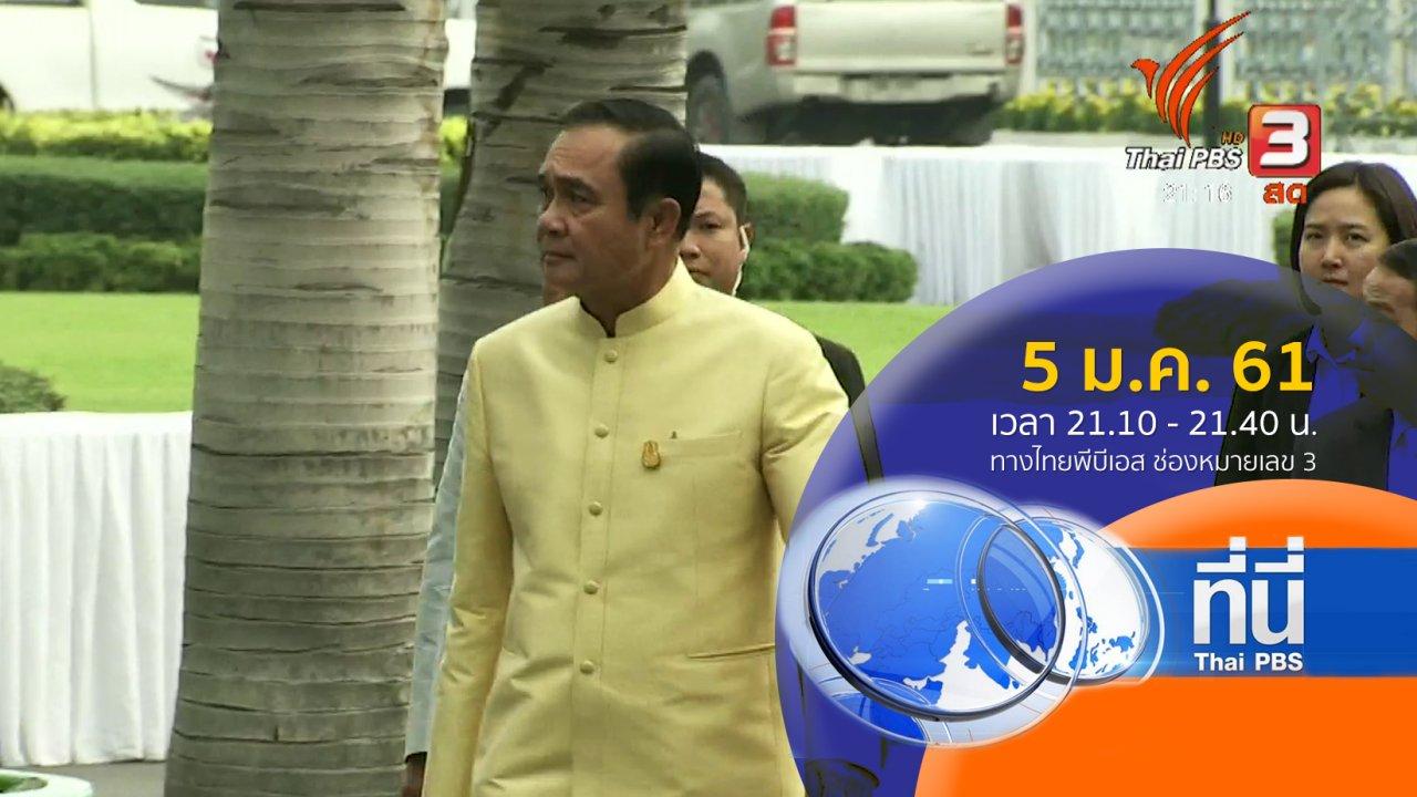 ที่นี่ Thai PBS - ประเด็นข่าว ( 5 ม.ค. 61)