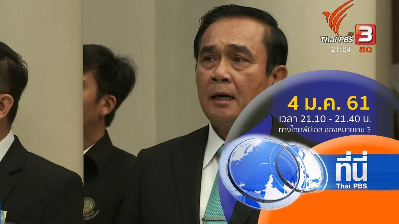 ที่นี่ Thai PBS - ประเด็นข่าว ( 4 ม.ค. 61)