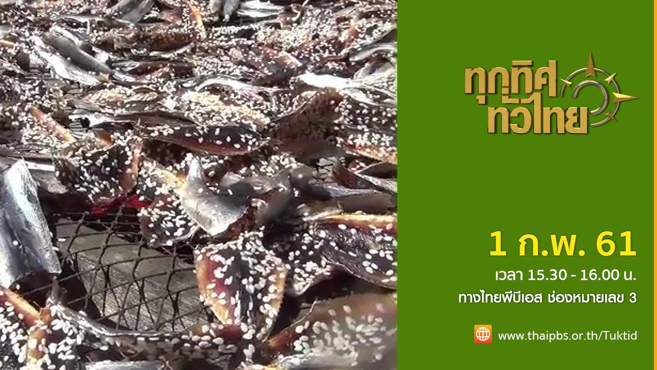 ทุกทิศทั่วไทย - ประเด็นข่าว ( 1 ก.พ. 61)