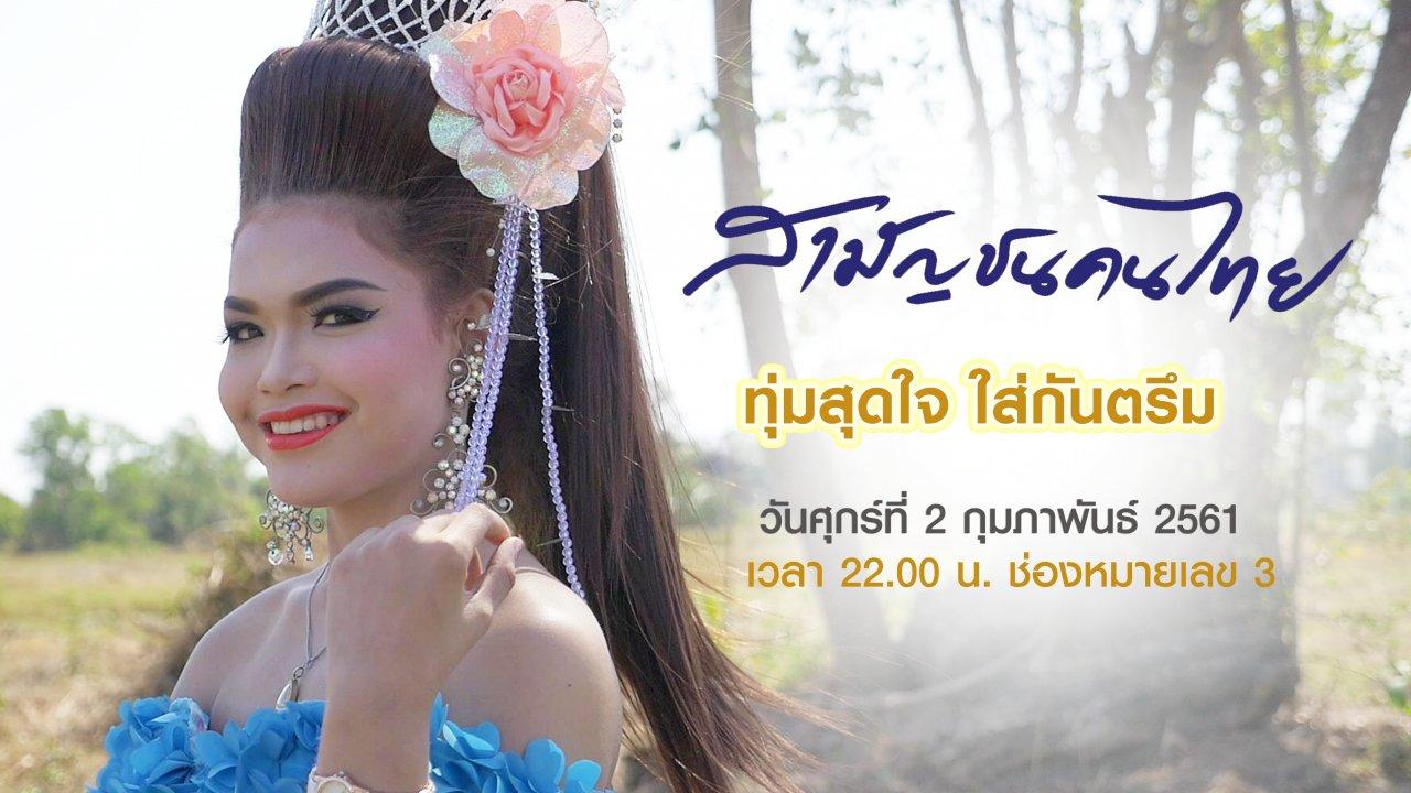 สามัญชนคนไทย - ทุ่มสุดใจ ใส่กันตรึม