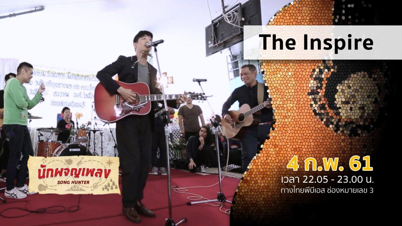 นักผจญเพลง - The Inspire