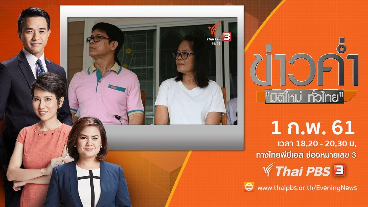 ข่าวค่ำ มิติใหม่ทั่วไทย - ประเด็นข่าว ( 1 ก.พ. 61)