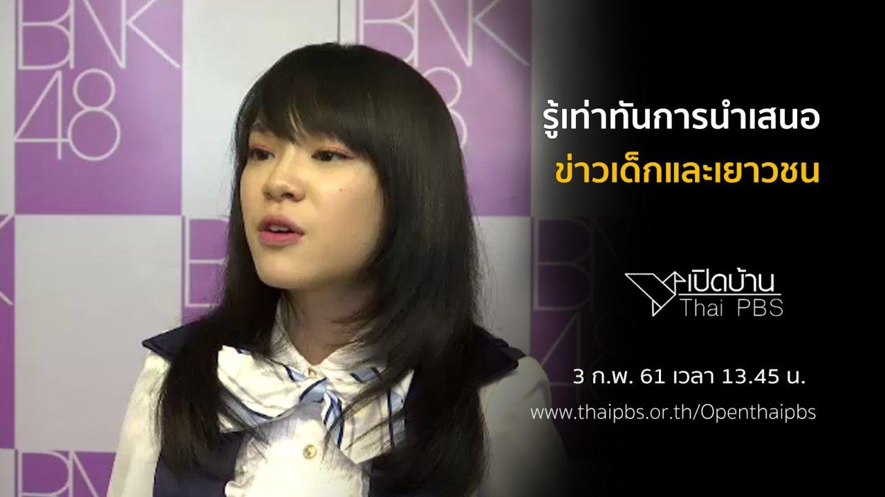 เปิดบ้าน Thai PBS - รู้เท่าทันการนำเสนอข่าวเด็กและเยาวชน