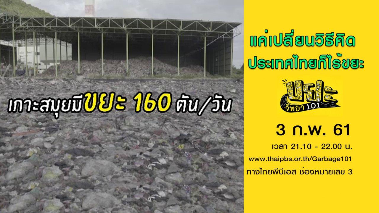 ขยะวิทยา 101 - แค่เปลี่ยนวิธีคิด ประเทศไทยก็ไร้ขยะ