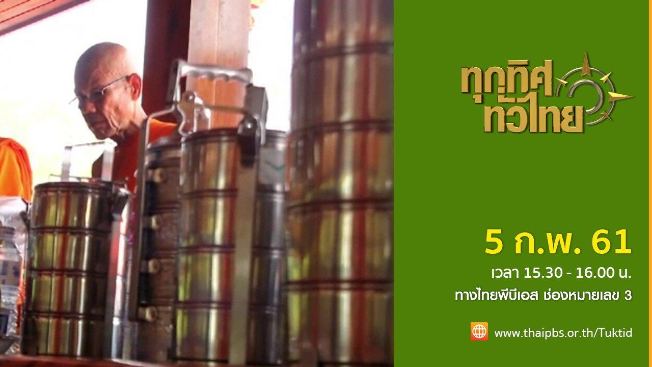 ทุกทิศทั่วไทย - ประเด็นข่าว ( 5 ก.พ. 61)