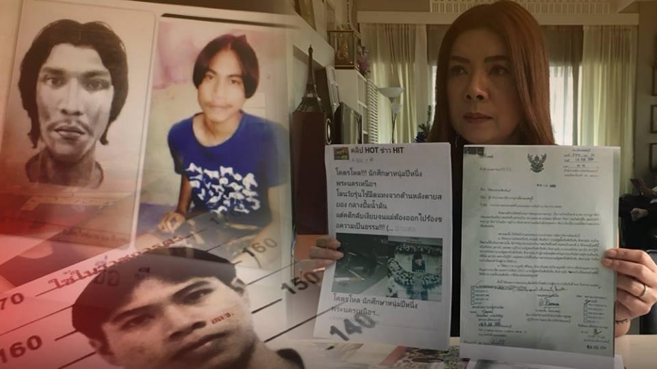 สถานีประชาชน - ร้องขอความเป็นธรรม ลูกชายถูกแทงเสียชีวิต คดีไม่คืบหน้า จ.นนทบุรี
