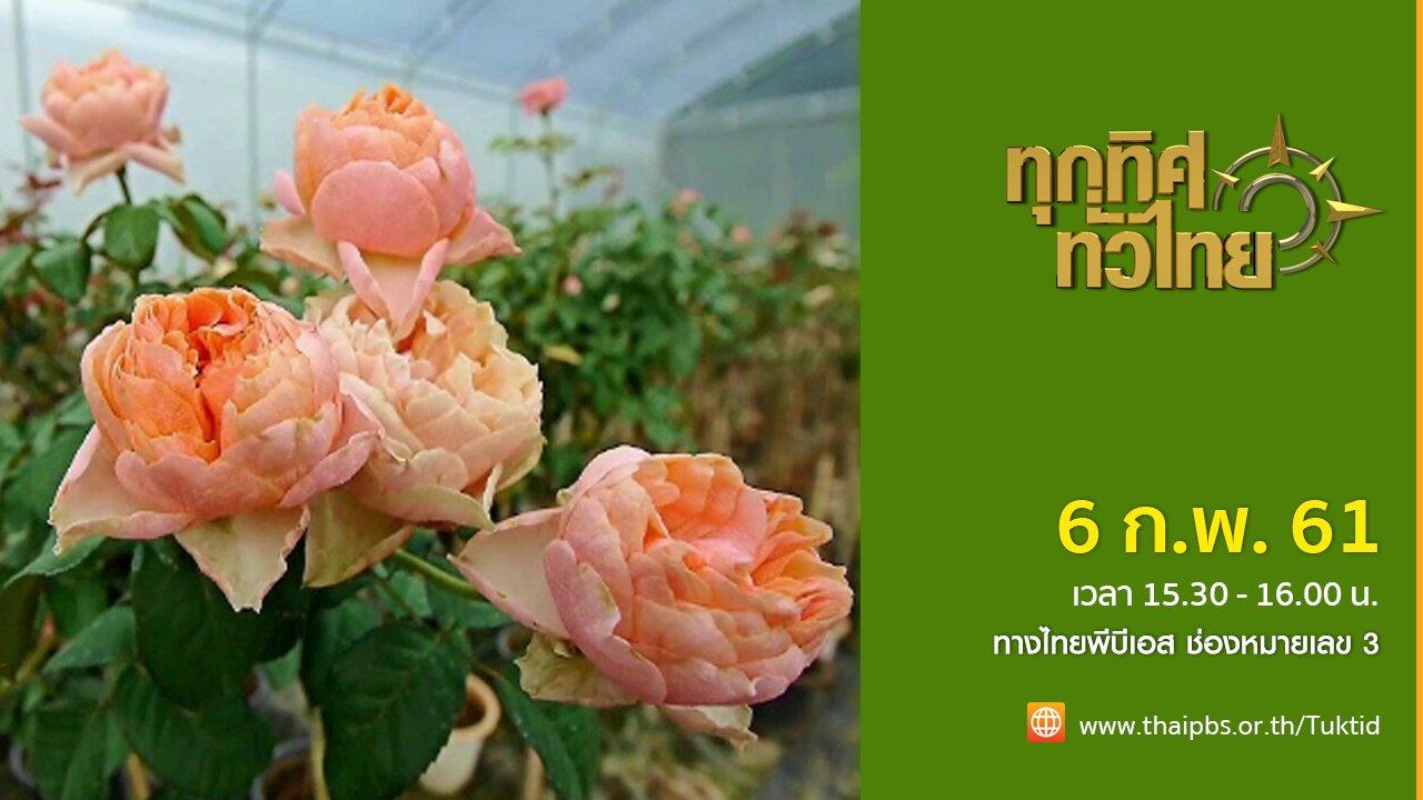 ทุกทิศทั่วไทย - ประเด็นข่าว ( 6 ก.พ. 61)