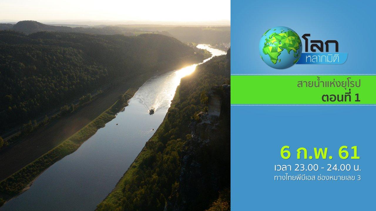โลกหลากมิติ - สายน้ำแห่งยุโรป ตอนที่ 1