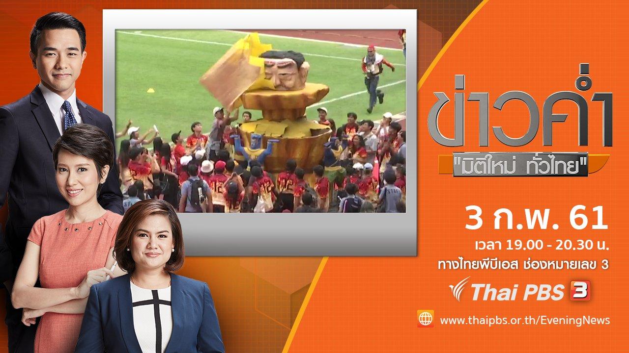 ข่าวค่ำ มิติใหม่ทั่วไทย - ประเด็นข่าว ( 3 ก.พ. 61)