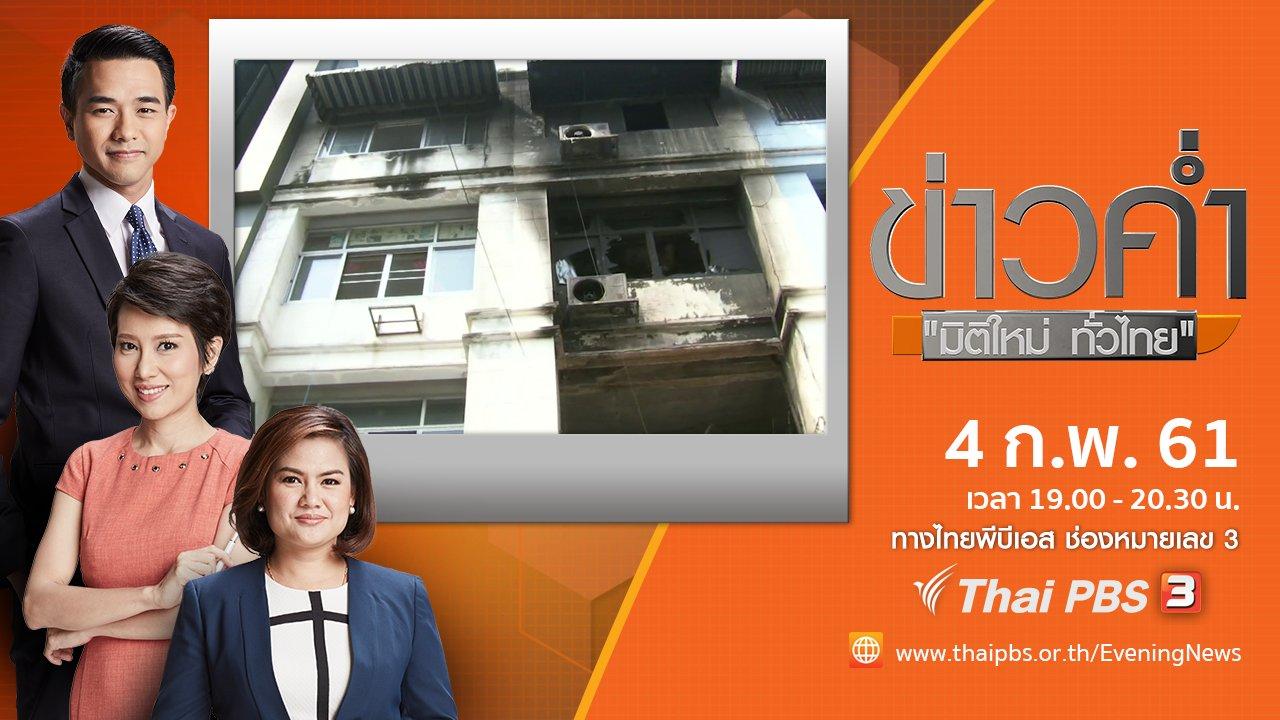 ข่าวค่ำ มิติใหม่ทั่วไทย - ประเด็นข่าว ( 4 ก.พ. 61)