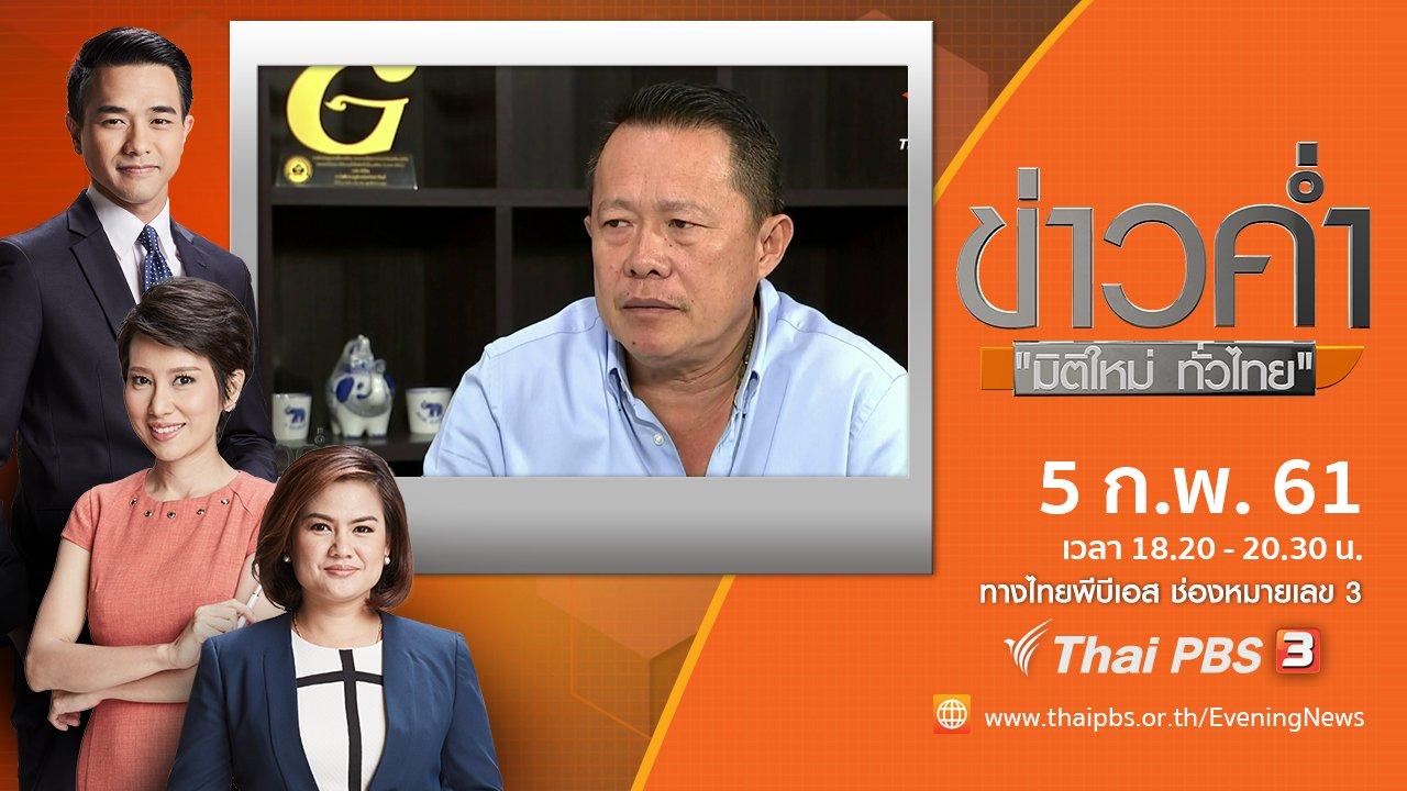 ข่าวค่ำ มิติใหม่ทั่วไทย - ประเด็นข่าว ( 5 ก.พ. 61)