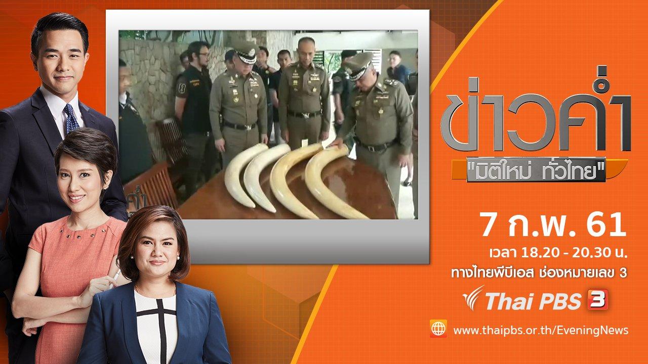 ข่าวค่ำ มิติใหม่ทั่วไทย - ประเด็นข่าว ( 7 ก.พ. 61)