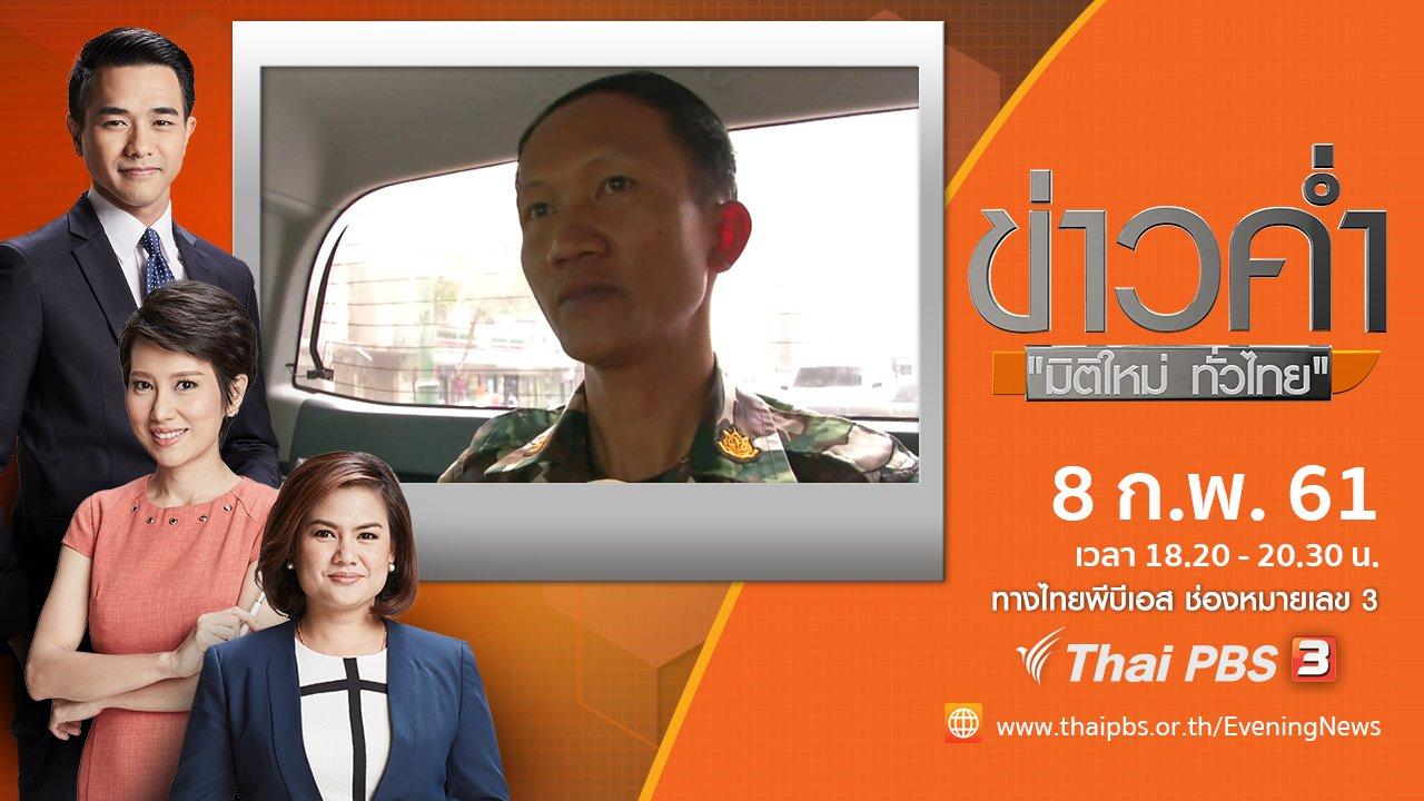 ข่าวค่ำ มิติใหม่ทั่วไทย - ประเด็นข่าว ( 8 ก.พ. 61)