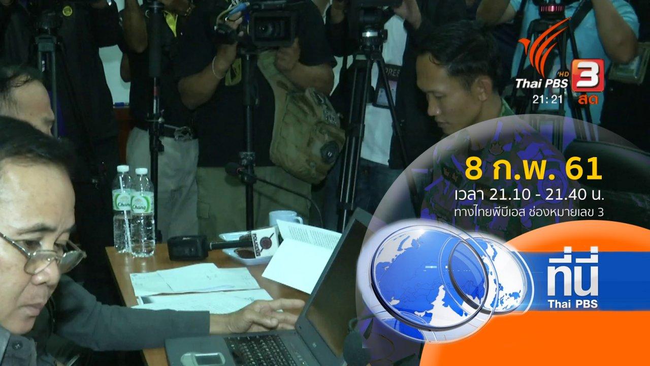 ที่นี่ Thai PBS - ประเด็นข่าว ( 8 ก.พ. 61)