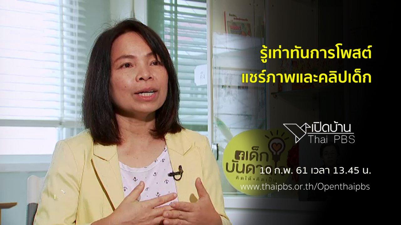 เปิดบ้าน Thai PBS - รู้เท่าทันการโพสต์ แชร์ภาพและคลิปเด็ก