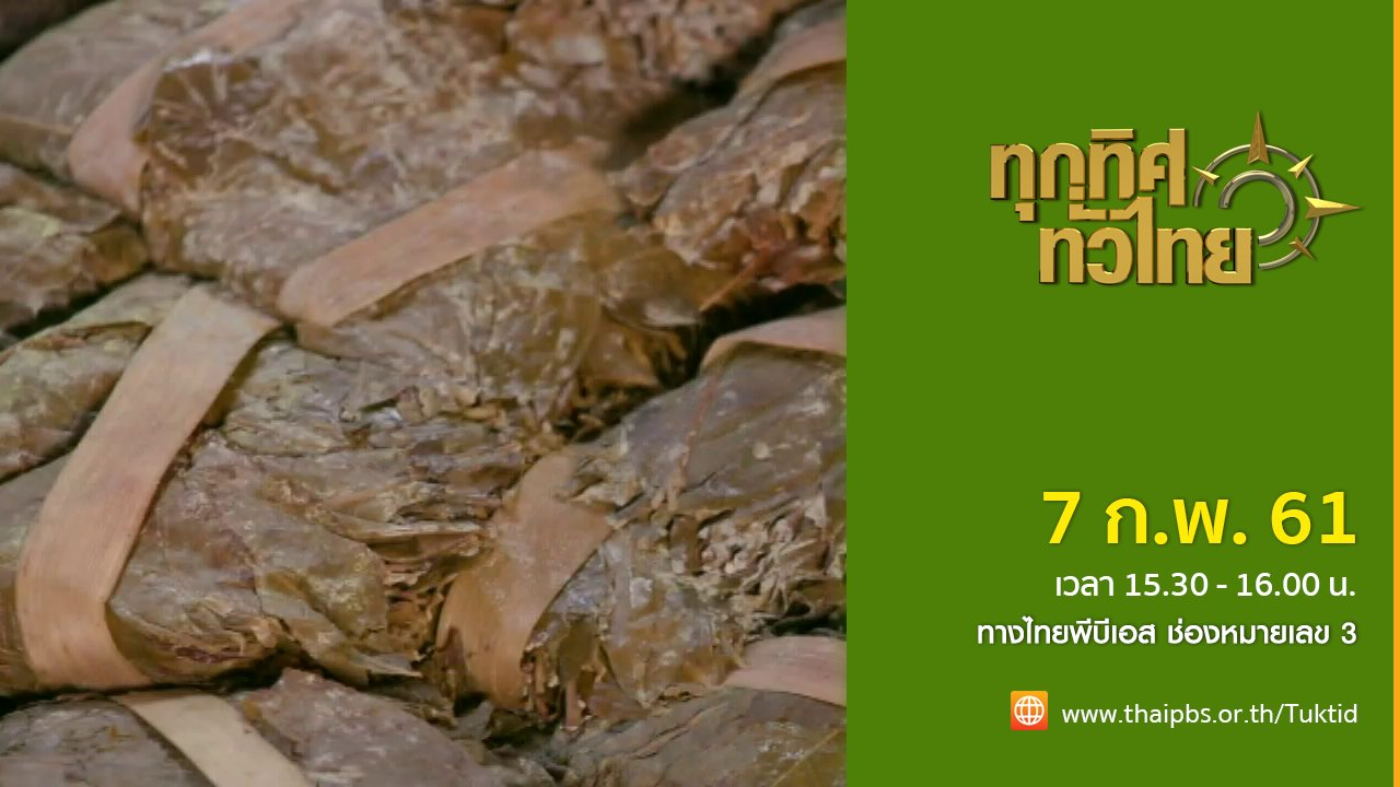 ทุกทิศทั่วไทย - ประเด็นข่าว ( 7 ก.พ. 61)