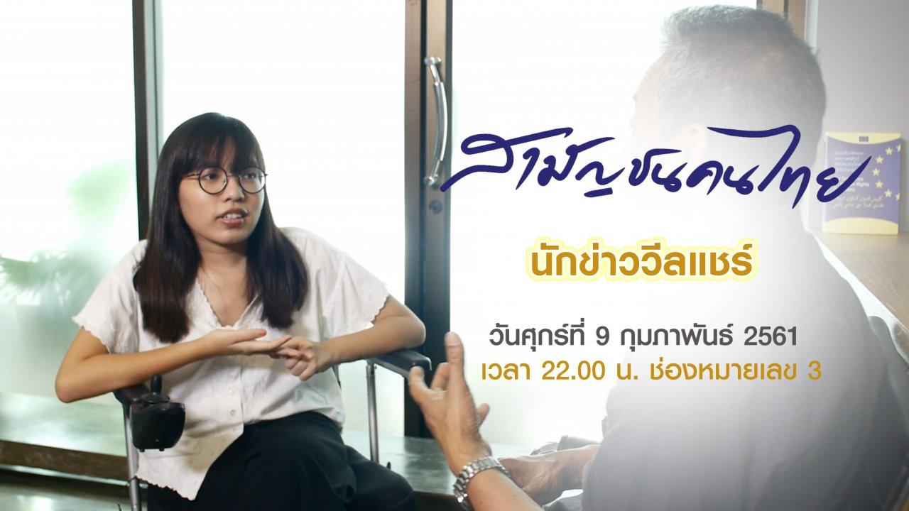 สามัญชนคนไทย - นักข่าววีลแชร์