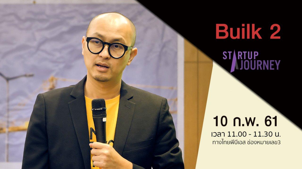 Startup - ตอนที่ 2 : Builk 2