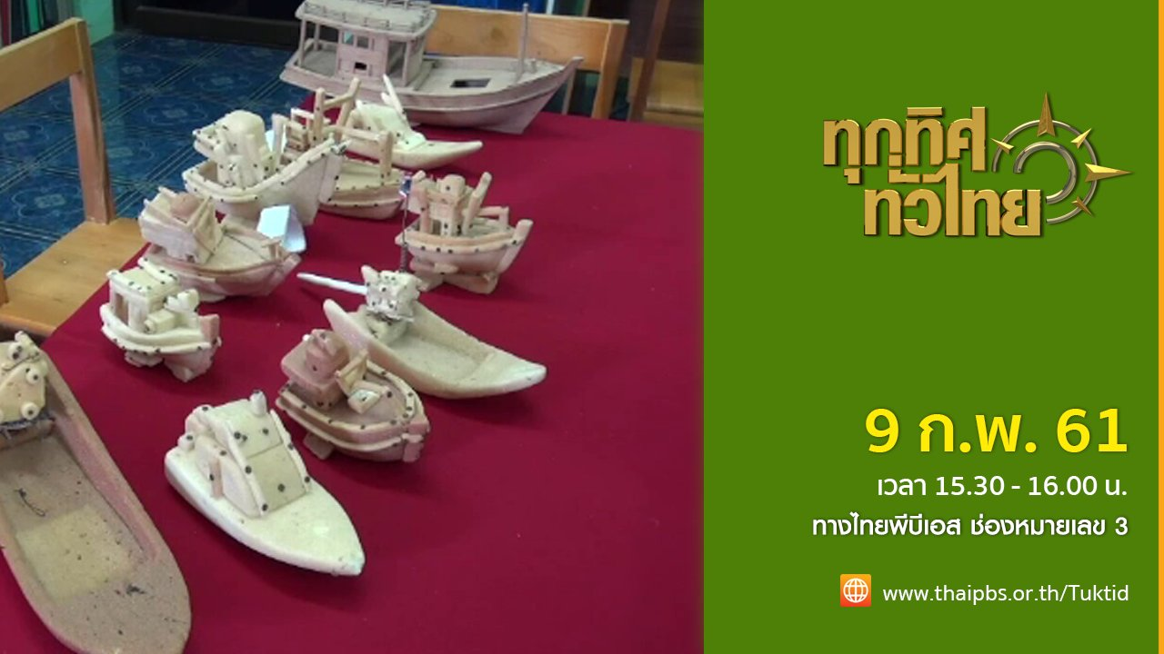 ทุกทิศทั่วไทย - ประเด็นข่าว ( 9 ก.พ. 61)