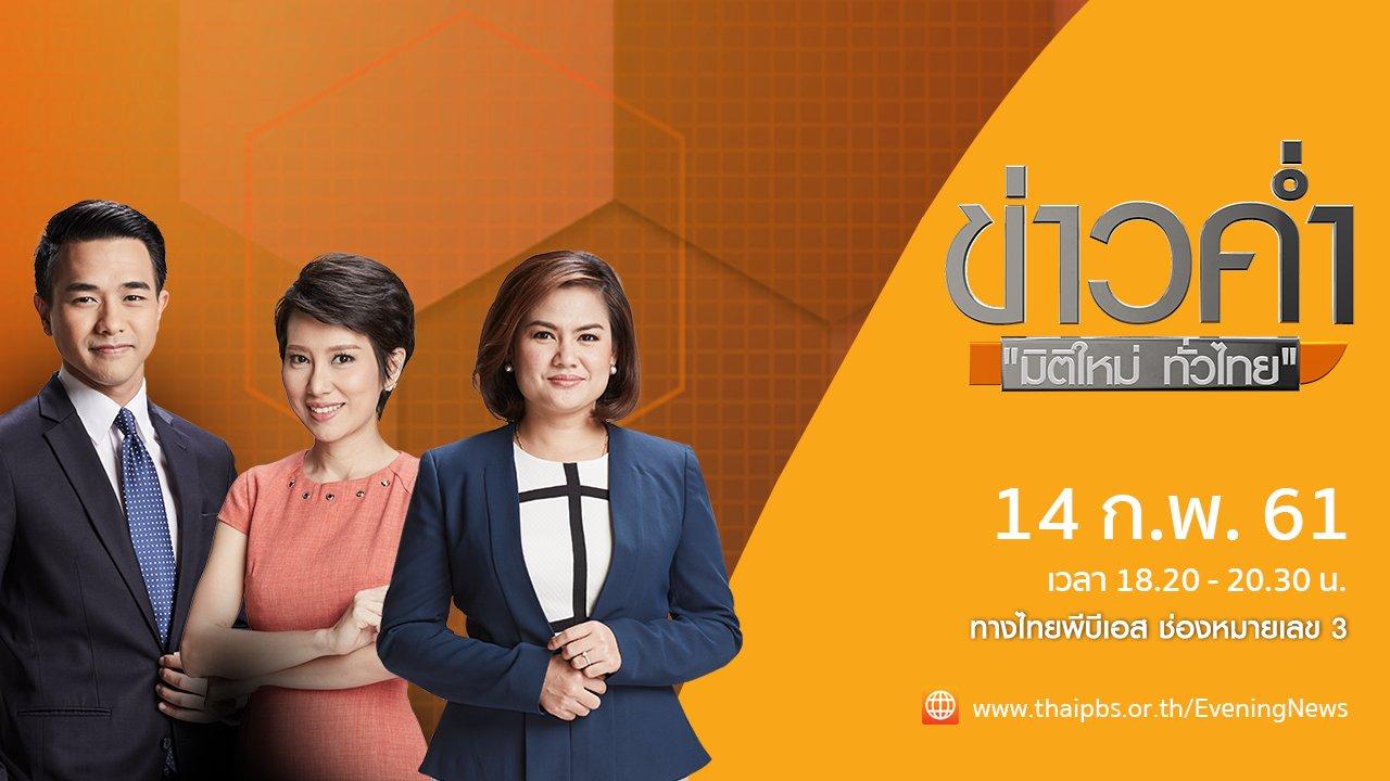 ข่าวค่ำ มิติใหม่ทั่วไทย - ประเด็นข่าว ( 14 ก.พ. 61)