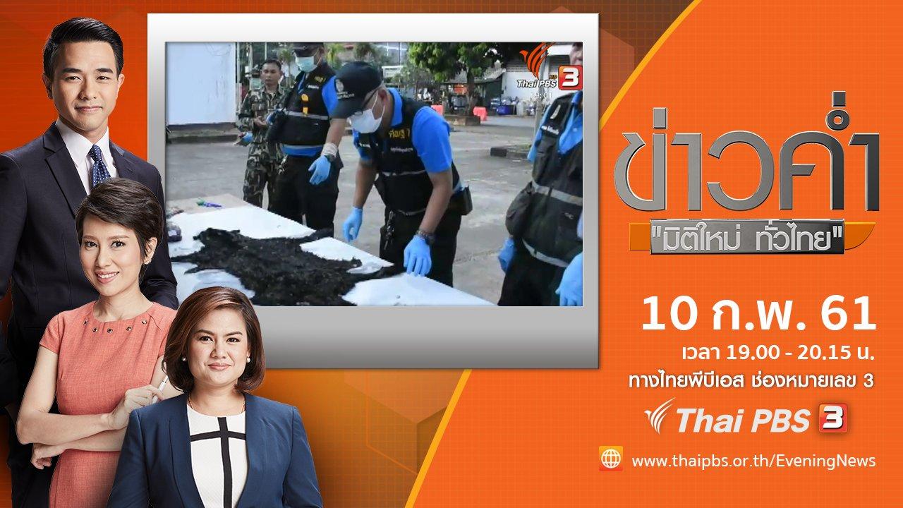 ข่าวค่ำ มิติใหม่ทั่วไทย - ประเด็นข่าว ( 10 ก.พ. 61)