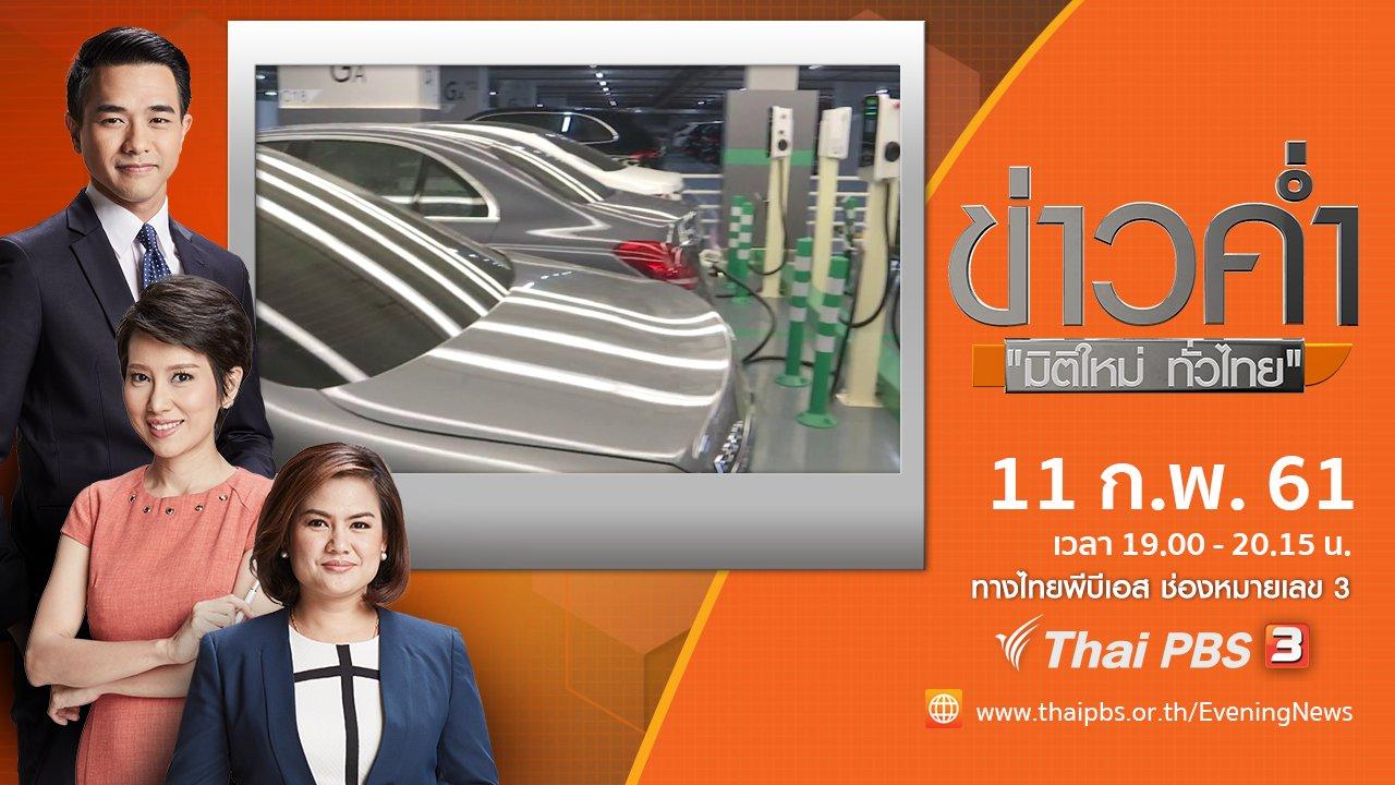 ข่าวค่ำ มิติใหม่ทั่วไทย - ประเด็นข่าว ( 11 ก.พ. 61)