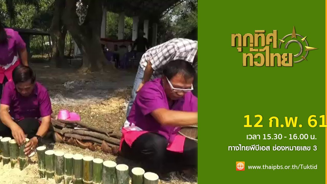 ทุกทิศทั่วไทย - ประเด็นข่าว ( 12 ก.พ. 61)