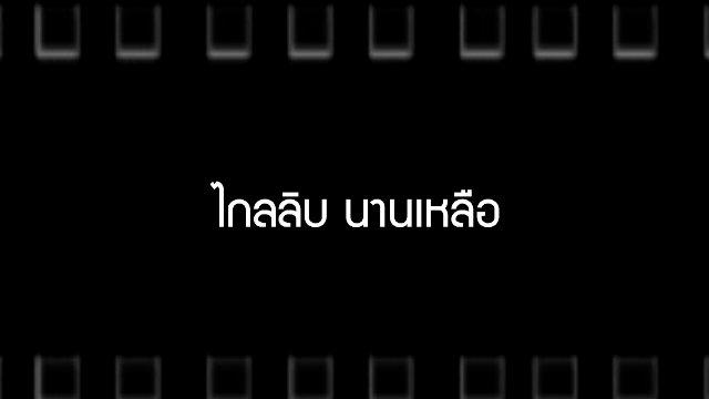 Talk to Films หนังเล่าเรื่อง - ไกลลิบ นานเหลือ