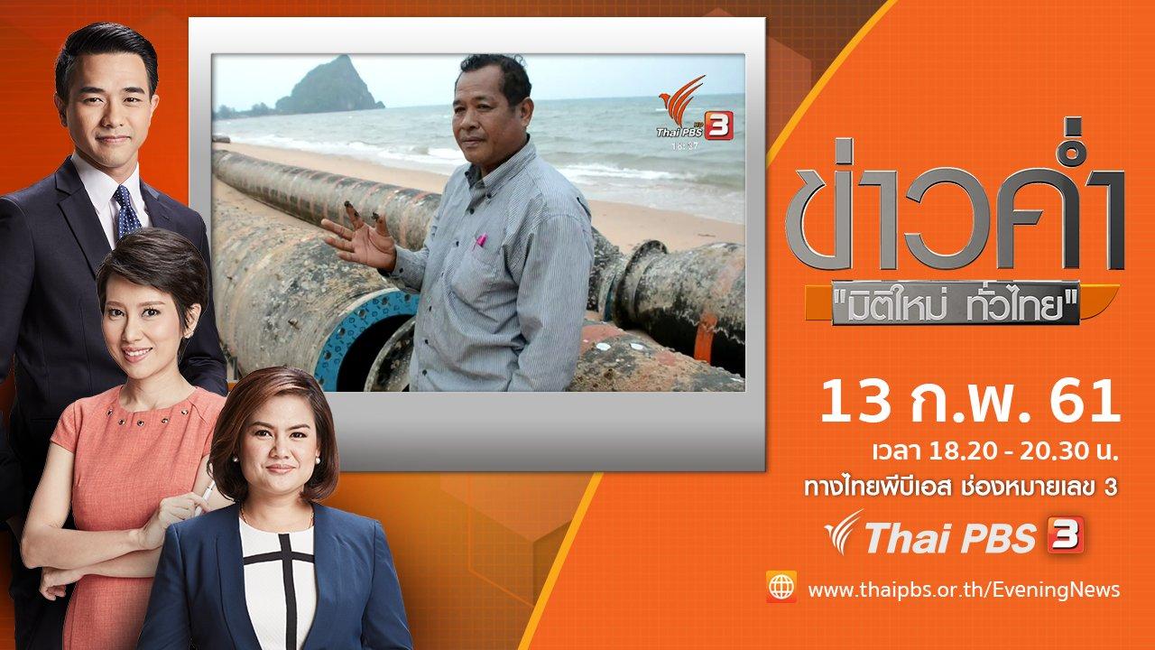 ข่าวค่ำ มิติใหม่ทั่วไทย - ประเด็นข่าว ( 13 ก.พ. 61)