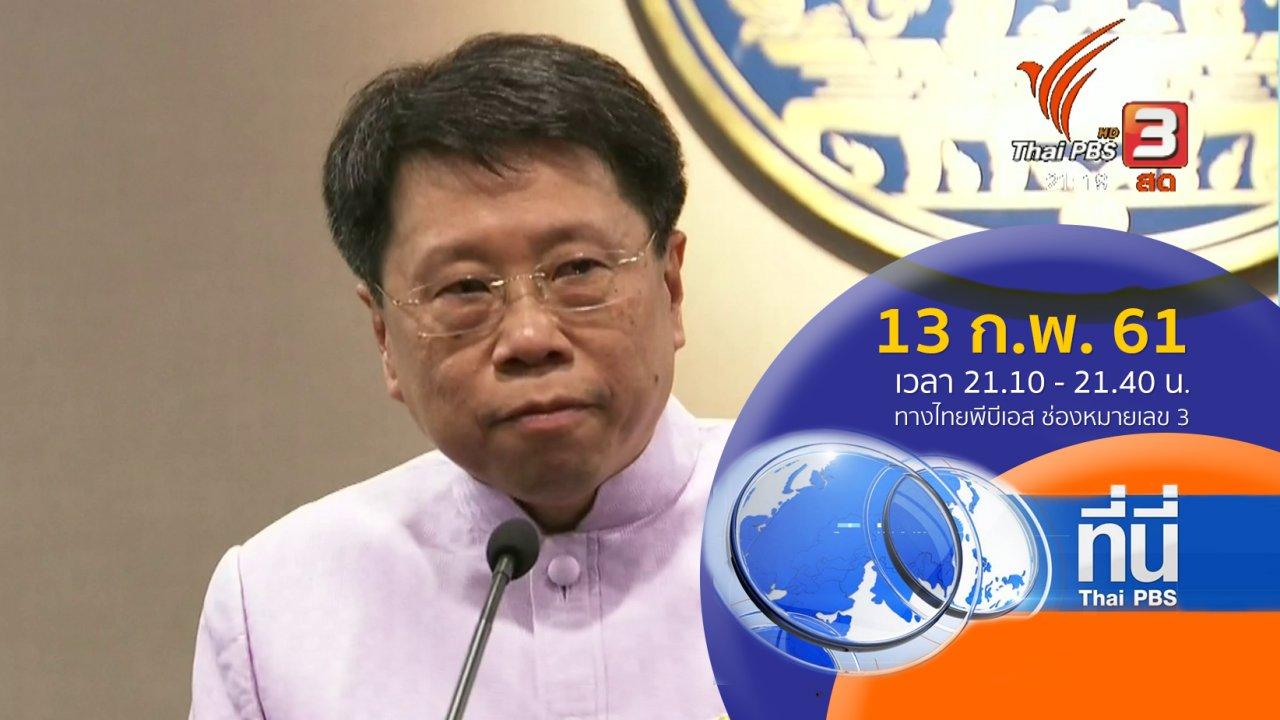 ที่นี่ Thai PBS - ประเด็นข่าว ( 13 ก.พ. 61)