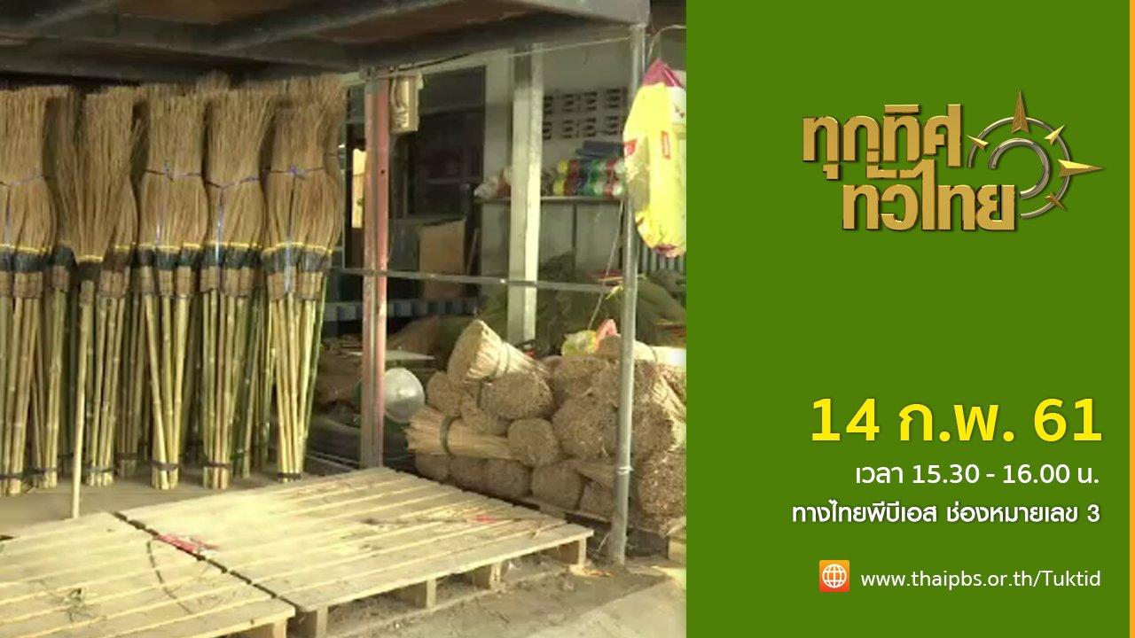 ทุกทิศทั่วไทย - ประเด็นข่าว ( 14 ก.พ. 61)