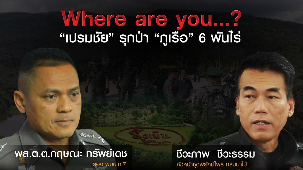 """ตอบโจทย์ - Where are you...? """"เปรมชัย"""" รุกป่า """"ภูเรือ"""" 6 พันไร่"""