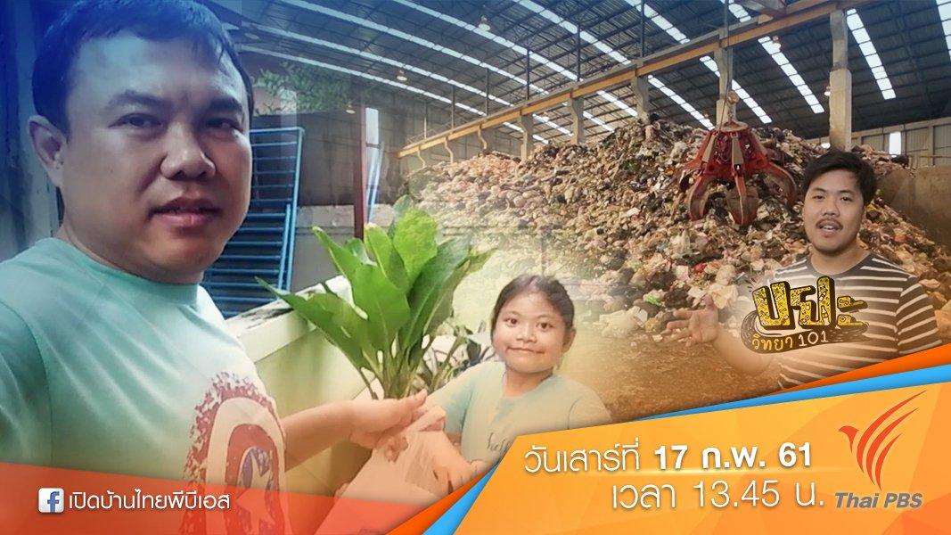 """เปิดบ้าน Thai PBS - แรงบันดาลใจจาก """"ขยะวิทยา 101"""""""