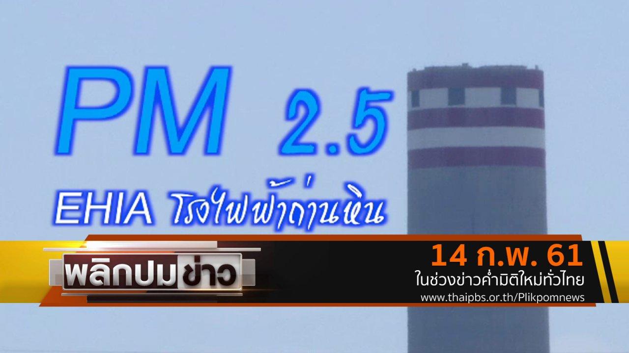 พลิกปมข่าว - PM 2.5 EHIA โรงไฟฟ้าถ่านหิน