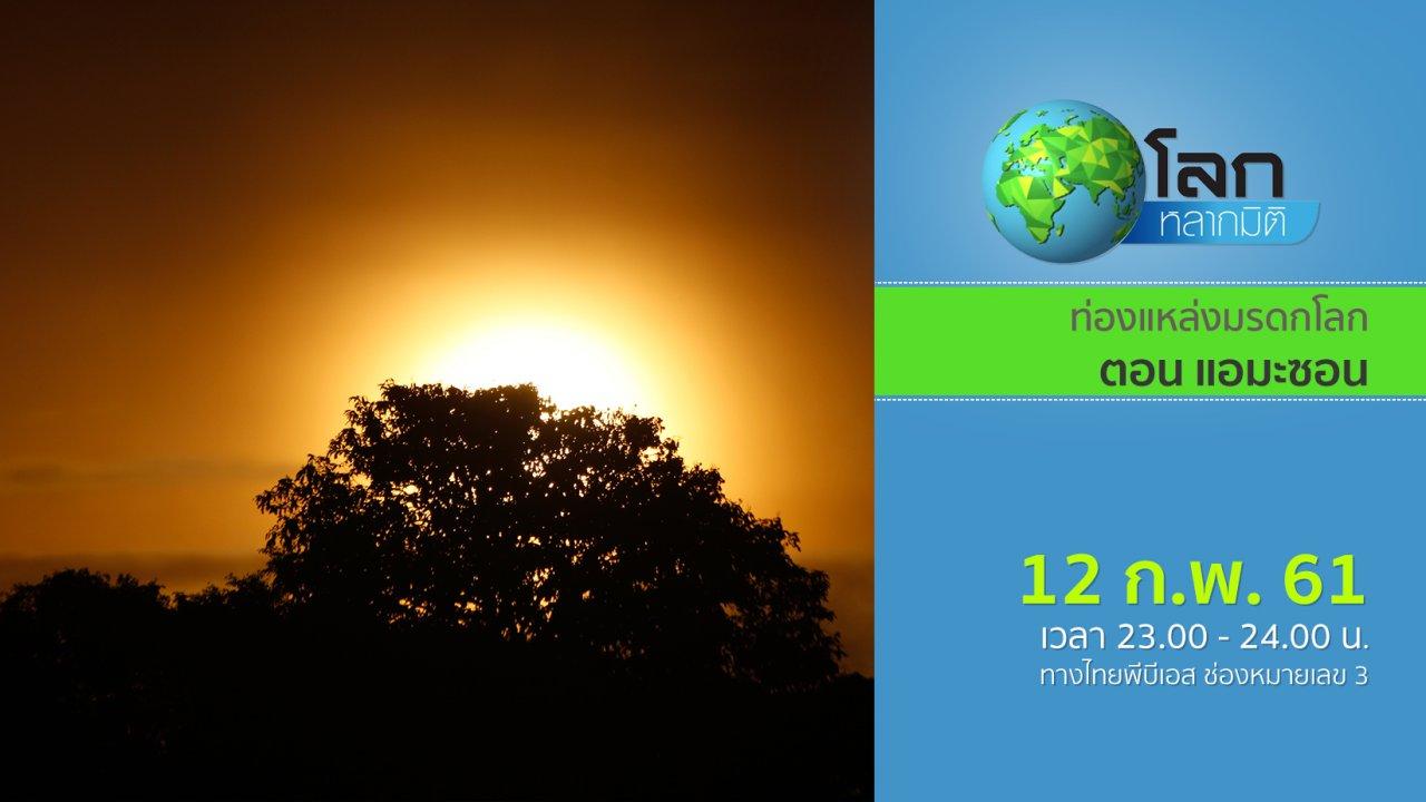 โลกหลากมิติ - ท่องแหล่งมรดกโลก ตอน แอมะซอน