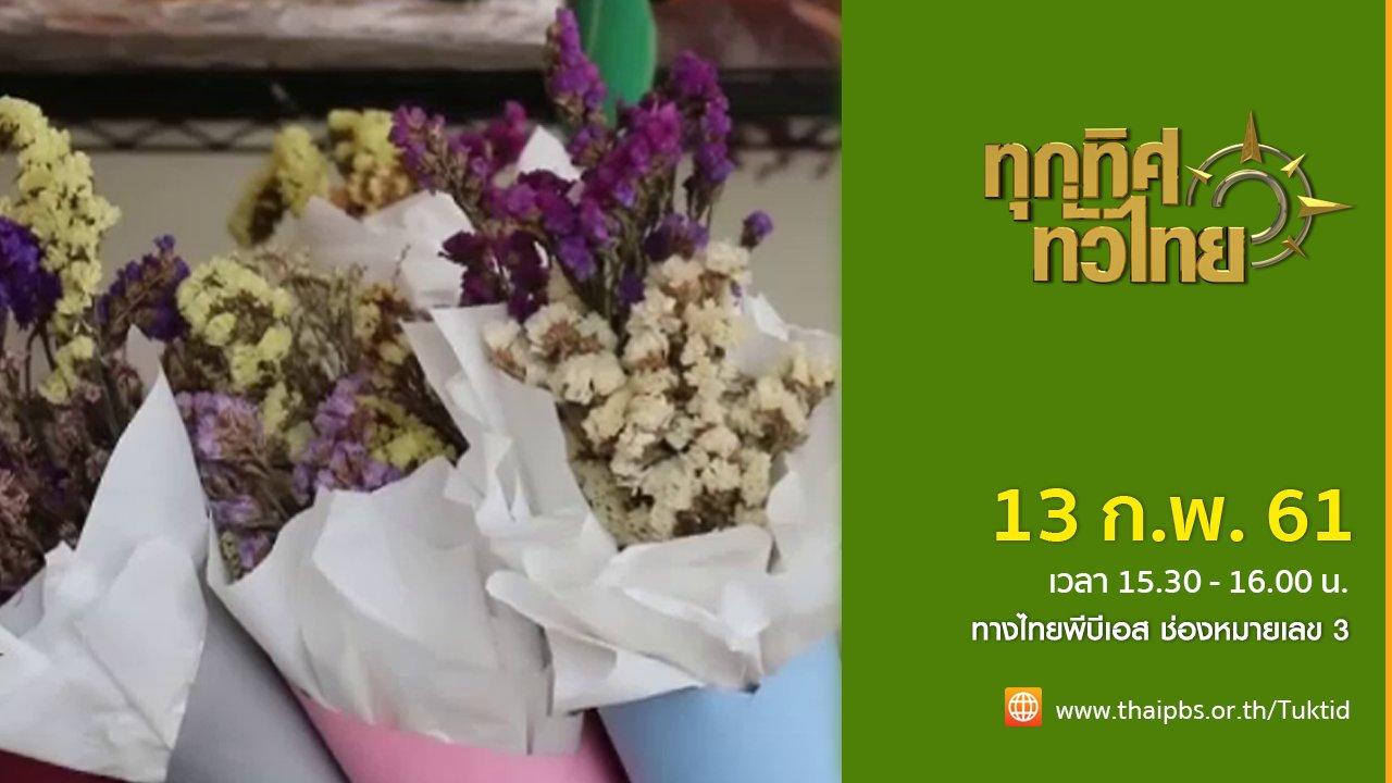ทุกทิศทั่วไทย - ประเด็นข่าว ( 13 ก.พ. 61)