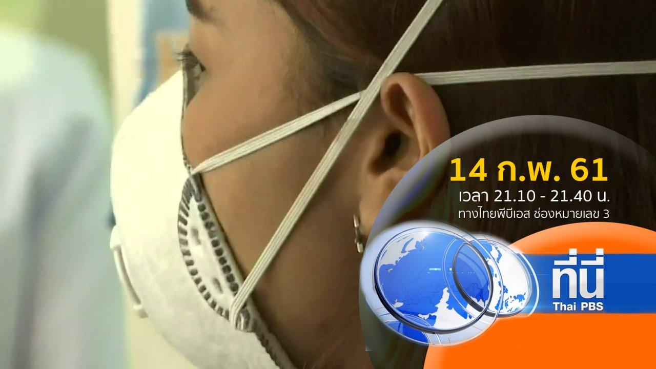 ที่นี่ Thai PBS - ประเด็นข่าว ( 14 ก.พ. 61)